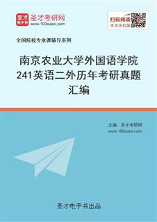 南京农业大学外国语学院《241英语二外》历年考研真题汇编