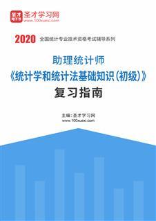 2020年助理统计师《统计学和统计法基础知识(初级)》复习指南