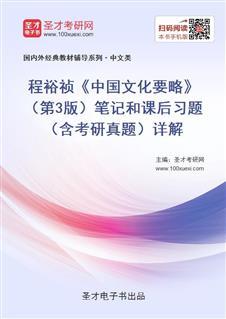 程裕祯《中国文化要略》(第3版)笔记和课后习题(含考研真题)详解