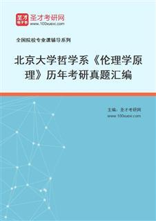 北京大学哲学系《伦理学原理》历年考研真题汇编