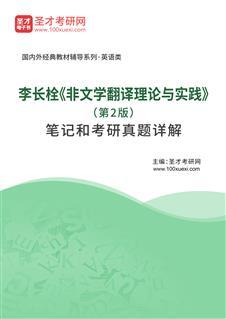 李长栓《非文学翻译理论与实践》(第2版)笔记和考研真题详解