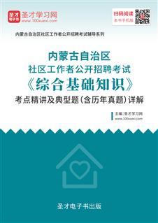 2020年内蒙古自治区社区工作者公开招聘考试《综合基础知识》考点精讲及典型题(含历年真题)详解