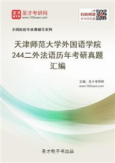 天津师范大学外国语学院244二外法语历年考研真题汇编
