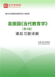 袁振国《当代教育学》(第4版)课后习题详解