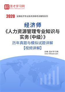 2020年经济师《人力资源管理专业知识与实务(中级)》历年真题与模拟试题详解【视频讲解】