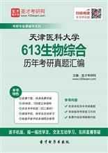 天津医科大学613生物综合历年考研真题汇编