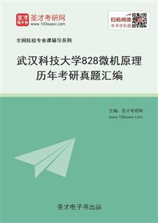 武汉科技大学《828微机原理》历年考研真题汇编