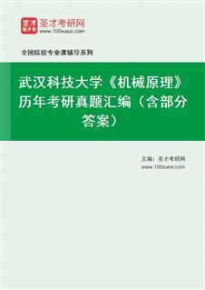 武汉科技大学《819机械原理》历年考研真题汇编(含部分答案)