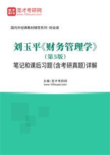 刘玉平《财务管理学》(第5版)笔记和课后习题(含考研真题)详解