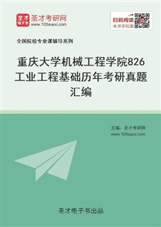 重庆大学机械工程学院826工业工程基础历年考研真题汇编