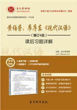 黄伯荣、廖序东《现代汉语》(增订4版)课后习题详解