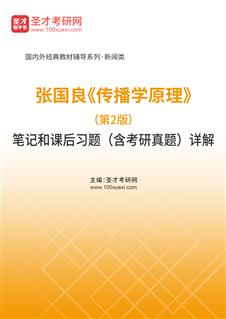 张国良《传播学原理》(第2版)笔记和课后习题(含考研威廉希尔|体育投注)详解