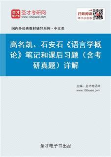 高名凯、石安石《语言学概论》笔记和课后习题(含考研真题)详解