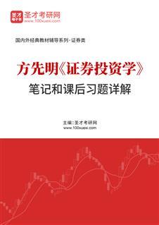 方先明《证券投资学》笔记和课后习题详解