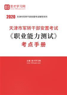2020年天津市军转干部安置考试《职业能力测试》考点手册