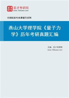 燕山大学理学院818量子力学历年考研真题汇编