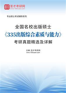 全国名校出版硕士《335出版综合素质与能力》考研真题精选及详解