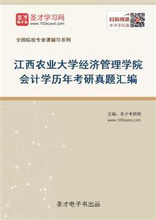 江西农业大学经济管理学院会计学历年考研真题汇编