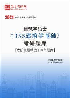 2021年建筑学硕士《355建筑学基础》考研题库【考研真题精选+章节题库】