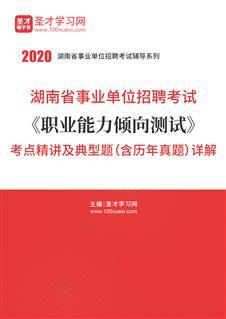 2020年湖南省事业单位招聘考试《职业能力倾向测试》考点精讲及典型题(含历年真题)详解