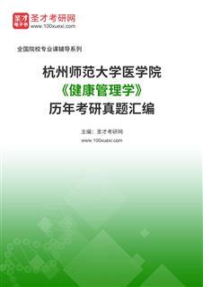 杭州师范大学医学院《健康管理学》历年考研真题汇编