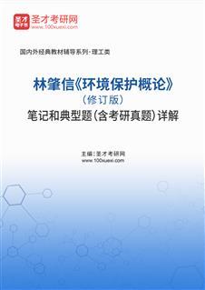 林肇信《环境保护概论》(修订版)笔记和典型题(含考研真题)详解