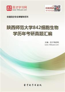 陕西师范大学《842细胞生物学》历年考研真题汇编