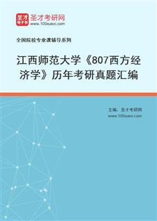 江西师范大学财政金融学院807西方经济学历年考研真题汇编