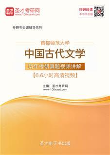 首都师范大学中国古代文学历年考研真题视频讲解【6.6小时高清视频】