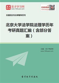 北京大学法学院法理学历年考研真题汇编(含部分答案)
