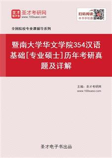 暨南大学华文学院《354汉语基础》[专业硕士]历年考研真题及详解