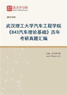 武汉理工大学汽车工程学院844汽车理论基础(二)历年考研真题汇编