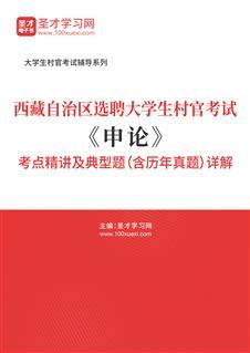 2020年西藏自治区选聘大学生村官考试《申论》考点精讲及典型题(含历年真题)详解