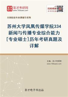 苏州大学凤凰传媒学院《334新闻与传播专业综合能力》[专业硕士]历年考研真题及详解