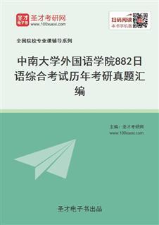 中南大学外国语学院《882日语综合考试》历年考研真题汇编