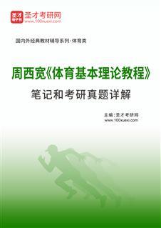 周西宽《体育基本理论教程》笔记和考研真题详解