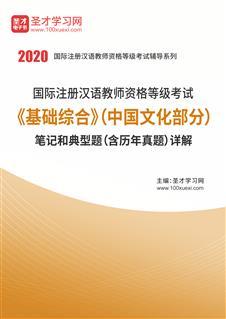 2020年国际注册汉语教师资格等级考试《基础综合》(中国文化部分)笔记和典型题(含历年真题)详解