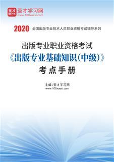 2020年出版专业职业资格考试《出版专业基础知识(中级)》考点手册