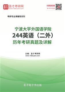 宁波大学外国语学院244英语(二外)历年考研威廉希尔|体育投注及详解