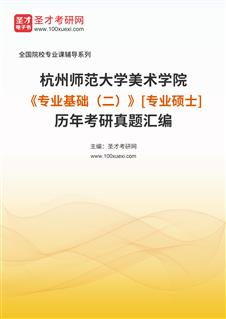 杭州师范大学美术学院《专业基础(二)》[专业硕士]历年考研真题汇编