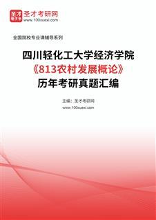 四川轻化工大学经济学院《813农村发展概论》历年考研真题汇编