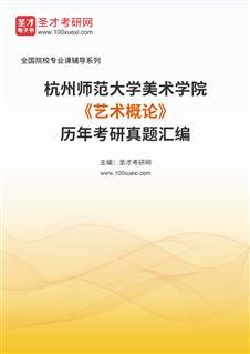 杭州师范大学美术学院《艺术概论》历年考研真题汇编