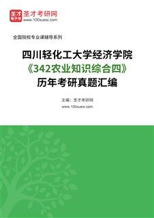 四川轻化工大学经济学院《342农业知识综合四》历年考研真题汇编