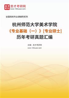 杭州师范大学美术学院《专业基础(一)》[专业硕士]历年考研真题汇编