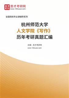 杭州师范大学人文学院《写作》历年考研真题汇编