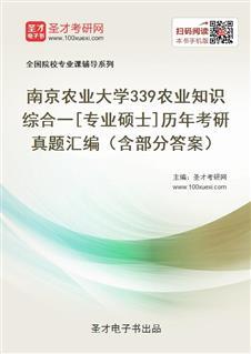 南京农业大学339农业知识综合一[专业硕士]历年考研真题汇编(含部分答案)