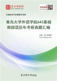 青岛大学外语学院《643基础韩国语》历年考研真题汇编