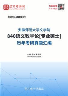 安徽师范大学文学院《840语文教学论》[专业硕士]历年考研真题汇编