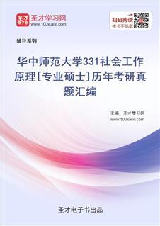 华中师范大学331社会工作原理[专业硕士]历年考研真题汇编
