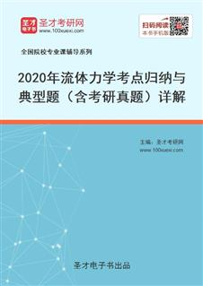 2021年流体力学考点归纳与典型题(含考研真题)详解